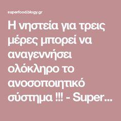 Η νηστεία για τρεις μέρες μπορεί να αναγεννήσει ολόκληρο το ανοσοποιητικό σύστημα !!! - SuperFood