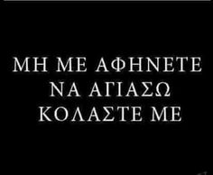 Greek Memes, Greek Quotes, Me Quotes, Funny Quotes, Dark Thoughts, Stupid Funny Memes, Funny Shit, Color Psychology, English Quotes