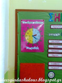 Ιδέες για δασκάλους: Μαθαίνουμε την ώρα με το δικό μας ρολόι!