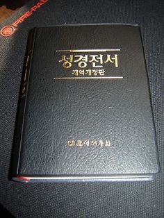 Korean Small Bible / New Korean Revised Version / The Holy Bible Old and New Testaments in Korean language / NKR42M