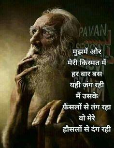 Karma Quotes Truths, Life Truth Quotes, Gurbani Quotes, Life Lesson Quotes, Reality Quotes, Attitude Quotes, Wisdom Quotes, Poetry Quotes, Qoutes