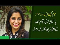 This Young Girl is Proud of Pakistan
