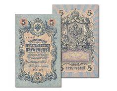 Russland 5-Rubel-Banknote 1909 | MDM Deutsche Münze Banknote, Russian Art, Cover, Books, Russia, German, Libros, Book, Book Illustrations