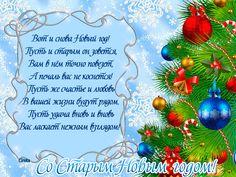 Пожелание на Старый Новый год - Со Старым Новым Годом