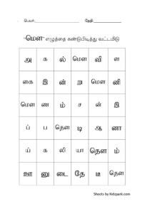 tamil essay books free download