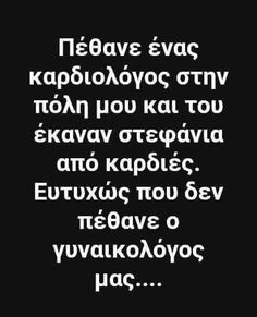 Funny Phrases, Funny Quotes, Greek Memes, Just Kidding, True Words, Funny Texts, Jokes, Cards Against Humanity, Lol