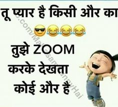 Funny hindi quotes fun so true 38 super Ideas Funny Single Memes, Funny Jokes In Hindi, Some Funny Jokes, Single Humor, Hilarious, Super Funny Quotes, Funny Picture Quotes, Photo Quotes, Insulting Quotes