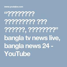 """""""নেইমারের সমালোচনায় কোচ মরিনহো, ওয়েঙ্গার"""" bangla tv news live, bangla news 24 - YouTube"""