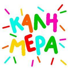 kalimera gif which means goodmorning in greek Good Morning, Videogames, Greek, Ipad, Logos, Drawings, Buen Dia, Bonjour, Greek Language