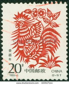 China Stamp 1993 - Year of the Rooster