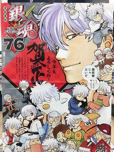 Manhwa Manga, Manga Anime, Anime Art, Anime Films, Anime Characters, Gintama Funny, Comic Layout, Bleach Manga, Manga Covers