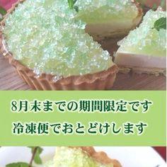 ミントとライムの色合いが鮮やかな「モヒートのレアチーズタルト」パーティー・ケーキ・父の日・お中元