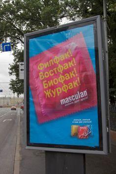 Реклама презервативов призвала студентов любить друг друга - Наружная реклама