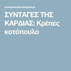 ΣΥΝΤΑΓΕΣ ΤΗΣ ΚΑΡΔΙΑΣ: Κρέπες κοτόπουλο The Kitchen Food Network, Food Presentation, Holidays And Events, Food Network Recipes, Main Dishes, Food And Drink, Cooking, Blog, Greek Beauty