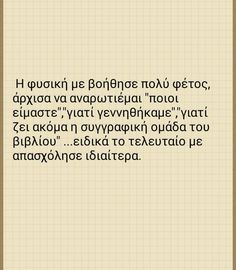 Find images and videos about greek quotes on We Heart It - the app to get lost in what you love. Funny Facts, Funny Jokes, Funny Greek, Girl Facts, Greek Quotes, Out Loud, Find Image, Cute Pictures, Hate