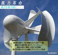 プロペラ型風車栃木