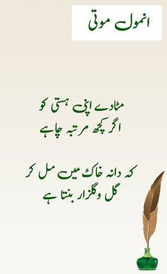 New Ideas For Skin Quotes Beauty Heart Urdu Funny Poetry, Poetry Quotes In Urdu, Best Urdu Poetry Images, Urdu Poetry Romantic, Love Poetry Urdu, Nice Poetry, Iqbal Poetry, Sufi Poetry, Sufi Quotes