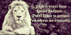 Lion Quotes, Animal Quotes, Me Quotes, Meaningful Pictures, Greek Quotes, Life Is Good, Thoughts, Humor, Motivation