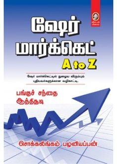 ஷேர் மார்க்கெட் A to Z  Author: Chokkalingam Palaniyappan Publisher: Vikatan Publications Price: Rs.90.00   வீட்டுப் பாடம்' என்ற தலைப்பில், பங்கு பரிவர்த்தனையில் ஈடுபடுவதற்கான சில பயிற்சி முறைகளை அத்தியாயம் தோறும் சொல்லி இருப்பது, இந்த நூலுக்கே உரிய தனிச்சிறப்பு. மொத்தத்தில், சாமானிய மக்களும் 'ஷேர் மார்க்கெட்' தொடர்பான அடிப்படை அறிவைப் பெறவேண்டும் என்பதே இந்த நூலின் நோக்கம்.