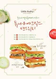 카페오드리 포스터디자인 4종 : 디자인피오 Food Poster Design, Menu Design, Banner Design, Layout Design, Food Promotion, Promotional Design, Restaurant Branding, Pop Design, Cafe Food