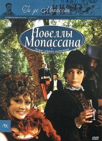 Французский сериал Новеллы Ги Де Мопассана онлайн бесплатно в хорошем качестве на русском. Смотреть Новеллы Ги Де Мопассана!