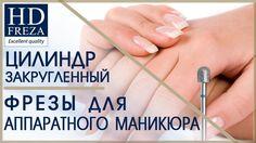 Аппаратный маникюр фрезой закругленный ЦИЛИНДР // HD Freza®