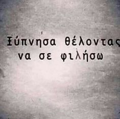 New Quotes Greek Goodmorning 34 Ideas New Quotes, Cute Quotes, Wisdom Quotes, Funny Quotes, Greek Words, Greek Quotes, Just For Laughs, Picture Quotes, Favorite Quotes