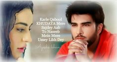 khuda aur mohabbat Mixed Feelings Quotes, Drama Quotes, Best Quotes, Funny Quotes, Nice Quotes, Best Song Lines, Khuda Aur Mohabbat, Quotations, Qoutes