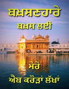 Gurbani Quotes, True Quotes, Harmandir Sahib, Nanak Dev Ji, Golden Temple Amritsar, Good Morning Beautiful Images, Punjabi Quotes, Religion, Faith