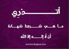 مدونة أمير العرب blog amir arab: أتدري ما هي شروط لا إله إلا الله التي لا تنفع قائلها إلا باجتماعها كلها