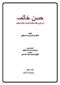 تحميل كتاب الفقه الميسر Pdf مكتبة نور لتحميل الكتب الإلكترونية Books Arabic Calligraphy