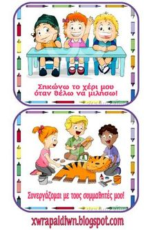"""""""Ταξίδι στη Χώρα...των Παιδιών!"""": ΚΑΡΤΕΛΕΣ - """"ΚΑΝΟΝΕΣ"""" ΑΠΟΔΕΚΤΗΣ ΣΥΜΠΕΡΙΦΟΡΑΣ ΠΑΙΔΙΩΝ ΣΤΗΝ ΤΑΞΗ! Beginning Of School, Back To School, Class Rules, Greek Alphabet, Behaviour Management, Preschool Education, Classroom Rules, Social Skills, Early Childhood"""