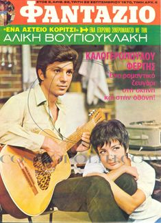 φαντάζιο (φέρτης, καλογεροπούλου) Old Greek, Magazine Covers, Kai, Actors & Actresses, Greece, Diva, Personality, Cinema, Retro