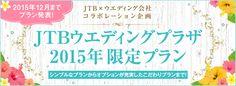 JTBウエディングプラザ限定プラン2015