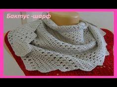 Бактус необычной формы,how to crochet a shawl (шаль № 77) - YouTube