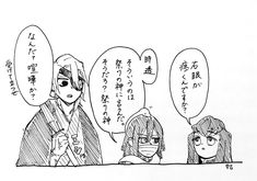Twitter Anime Demon, Life And Death, Delon, Anime Art, Fan Art, Manga, Comics, Twitter, Mango