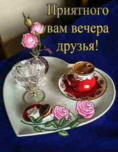Our goal is to keep old friends, ex-classmates, neighbors and colleagues in touch. Good Morning My Friend, Good Morning Good Night, Good Morning Wallpaper, Turkish Coffee, Coffee Cafe, Coffee Break, Punch Bowls, Tea Cups, Snacks
