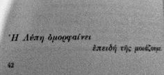#Odysseas #Elytis  greek quotes