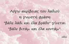 Χε Funny Greek Quotes, Funny Quotes, Life In Greek, Funny Pics, Funny Pictures, English Quotes, Beautiful Life, Talk To Me, Greece