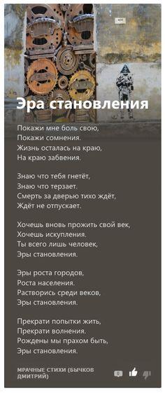Depression, Poems, Quotes, Qoutes, Poetry, Quotations, Verses, Quote, Poem