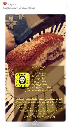 Dessert Cake Recipes, My Dessert, Cheesecake Recipes, Fun Desserts, Libyan Food, Arabian Food, Chocolate Roll, Desert Recipes, Light Recipes
