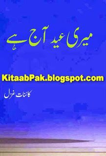 All Urdu PDF Novels: Meri Eid Aaj Hai By Kainat Ghazal