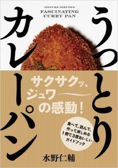 Amazon.co.jp: うっとりカレーパン (SPACE SHOWER BOOKs): 水野仁輔: 本