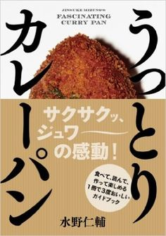 Amazon.co.jp: うっとりカレーパン (SPACE SHOWER BOOKs): 水野仁輔: 本