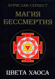 Сервест Бурислав – Магия бессмертия. Цвета хаоса. БУРИСЛАВ СЕРВЕСТ...