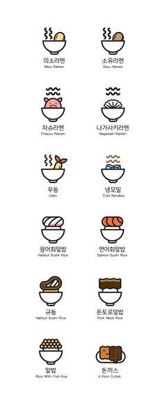 Halloween Food Skull - - World Food Logo - Korean Food Dessert - - Food Logo Design, Logo Food, Menu Design, Branding Design, Japan Icon, Japan Japan, Food Japan, Anime Japan, Kyoto Japan