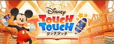 THE BEST GAMES FOR YOU: ディズニー タッチタッチ   Disney Touch Touch Android/IOS Game...