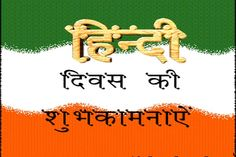 Hindi Diwas – Date, History Know Everything about Hindi Day