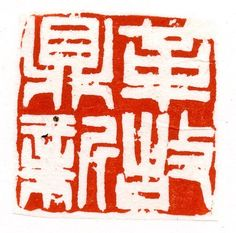 Painted Signs, Chinese Art, Seals, Logo Design, Japanese, Stone, Antiques, Painting, Chinese