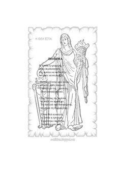 Το βιβλίο των θεών Greek Mythology, Art, Art Background, Kunst, Performing Arts, Art Education Resources, Artworks